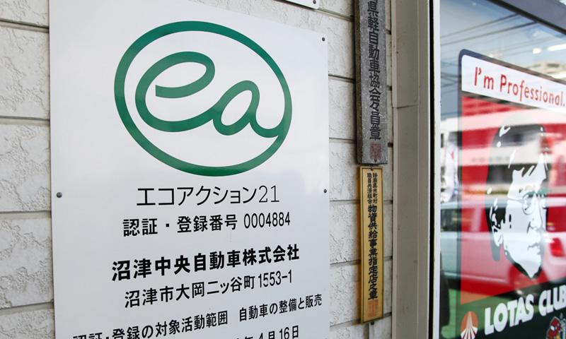 沼津中央自動車エコアクション21